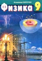 Фізика