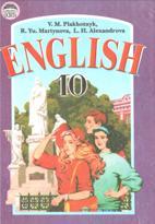Англійська мова