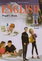 Англійська мова о д карпюк англійська