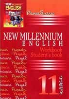 New Millennium English