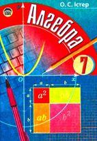 Гдз 8 Клас Алгебра Автор Істер