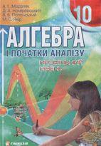 Алгебра і початки аналізу, Частина 3 (400-508ст)