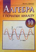 Алгебра і початки аналізу