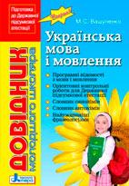 Довідник молодшого школяра. Українська мова і розвток мовлення