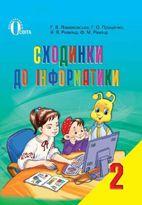 Інформатика