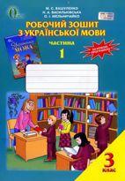 Українська мова. Робочий зошит