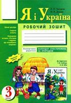 Я і Україна. Робочий зошит