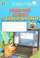 Інформатика. Робочий зошит