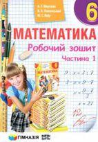 Математика. Робочий зошит