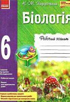 Біологія. Робочий зошит
