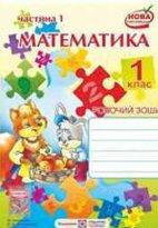 Математика. Робочий зошит (1 частина)