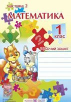 Математика. Робочий зошит (2 частина)