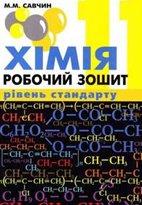 Хімія. Робочий зошит