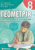 Геометрія (поглиблений курс)