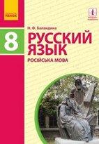 Русский язык (8-й год)