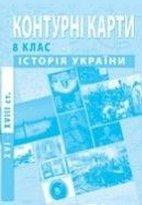 Історія України. Контурні карти