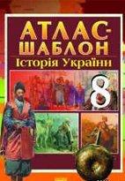 Історія України. Атлас-шаблон