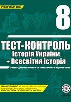 Історія України, Всесвітня історія. Тест-контроль