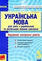 Українська мова. Підсумкові контрольні роботи