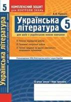 Українська література. Комплексний зошит