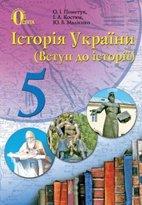 Історія України. Вступ до історії
