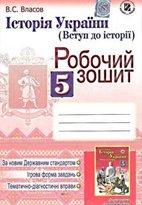 Історія України. Робочий зошит